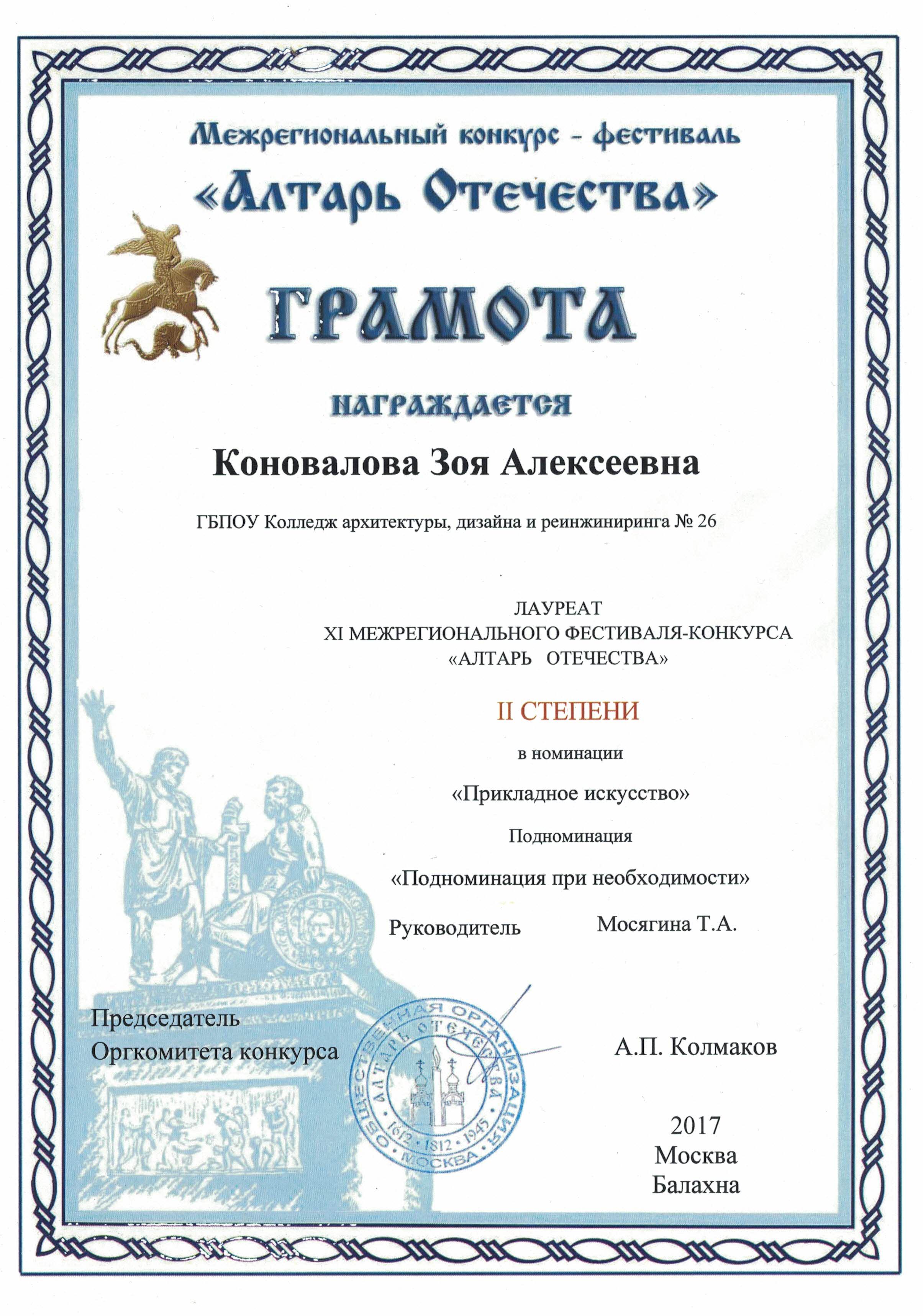 Межрегиональный конкурс Алтарь Отечества