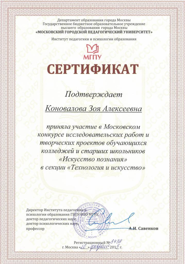 Московский конкурс исследовательских работ