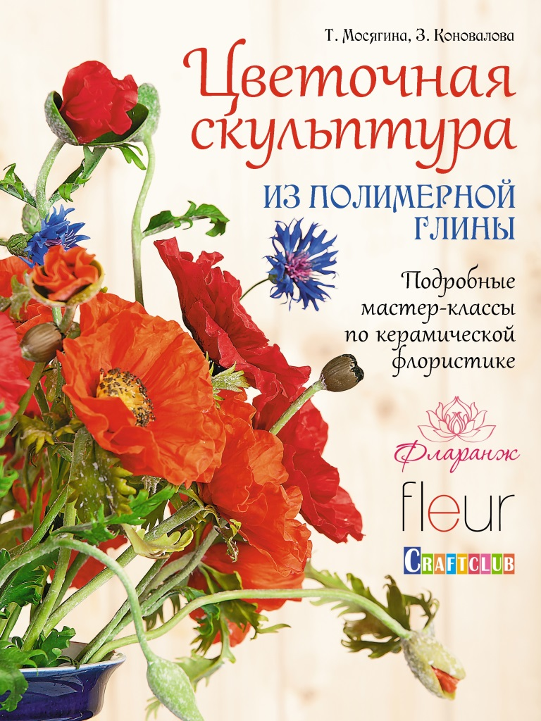 Книга Искусство цветочной скульптуры