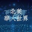 北美华人世界.png