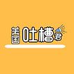 默认标题_方形海报_2020-12-07-0 (8).png