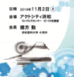 第27回学術集会_パンフ2_hp.jpg