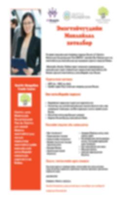 smyc-leadership_edited.jpg