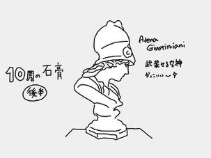 武装せる女神(石膏像)