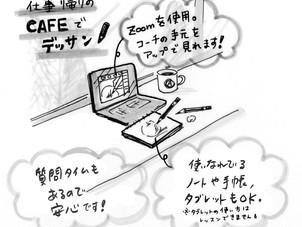 専門学校夜間コース・ロジカルデッサン™授業レポ