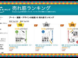 書籍ロジカルデッサンシリーズ、ランキング上位独占!