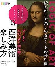 アートのロジック西洋美術の楽しみ方