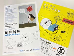 ムーミンコミックス展と和田誠展
