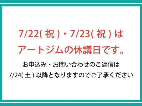 7/22(祝)7/23(祝)は休講日です。