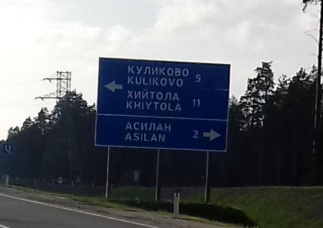 Асилан Приозерское шоссе