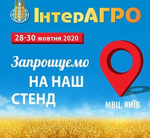 банер-запрошення на стенд_ІнтерАГРО 2020