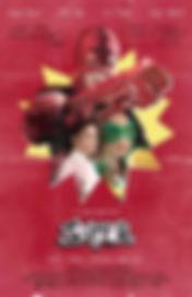 Super Movie Poster.jpg