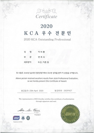 2020우수전문인 어워즈 상장.jpg