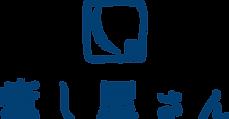 市ヶ谷麹町の整体サロン「癒し屋さん」:ロゴ写真