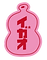 igao.logo_bktransparent_pink.png