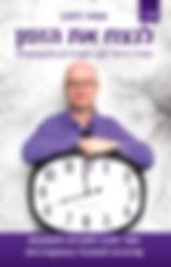 תמונה תמיר-לנצח את הזמן.jpg1.jpg