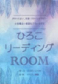 hirokoreadingroom.jpg