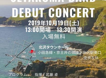 狛江駅前ライブ&東京ブラスバンド祭!