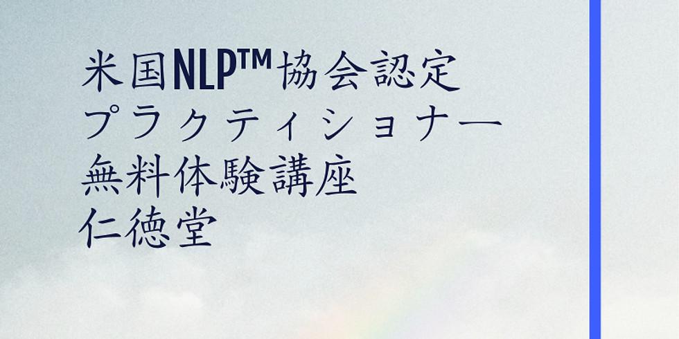 無料NLP体験講座 11月7日午後18時~