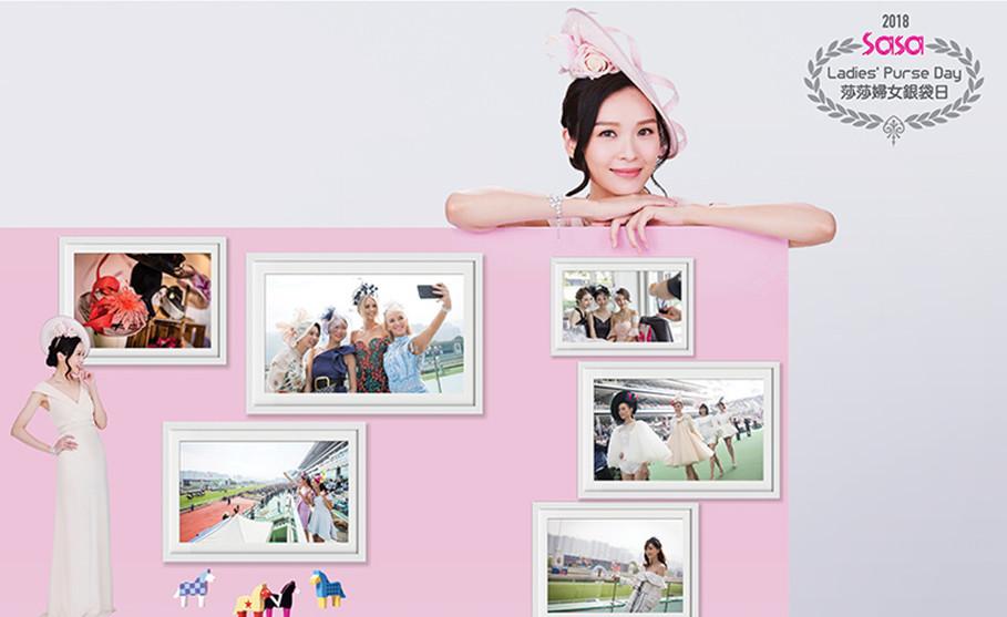 HKJC X Sasa Ladies' Purse Day 2018 Campaign - PR