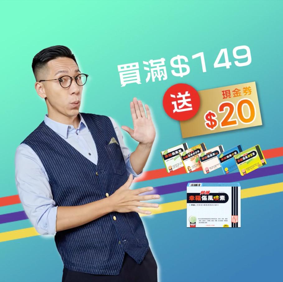 FORTUNE PHARMACAL 2018 TVC X Ryan Lau - PR