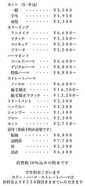 wix プライス新税率.jpg