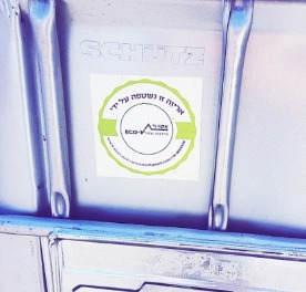 מדבקת תקן של השטיפה במפעלנו