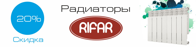 Радиаторы Rifar Череповец