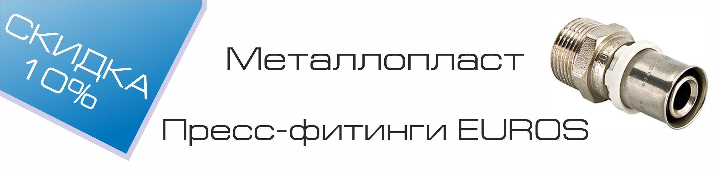 Металлопласт EUROS Череповец