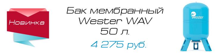 Бак мембранный Wester WAV