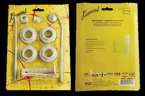 BIMETTA набор комплектующих для радиатора с 2-мя кроншт.