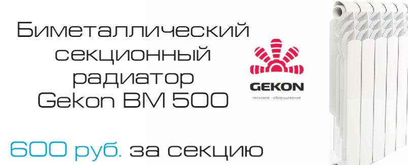 Gekon радиатор