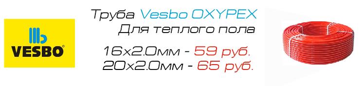 Труба OXYPEX (VESBO) 1м.
