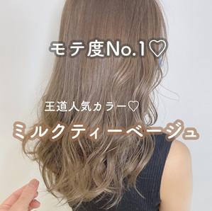 ●中出 王道人気カラー【ミルクティーベージュ♡】