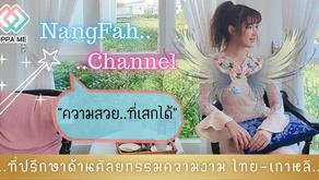 """นางฟ้า แชนแนล..NangFah Channel """"ความสวยที่เสกได้"""" ที่ปรึกษาด้านศัลยกรรมความงาม ไทย-เกาหลี"""
