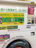 洗濯乾燥機値下げしました!