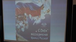 Классный час «Россия и Крым» в 5 «а» классе