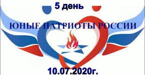 День 5 Юных патриотов России