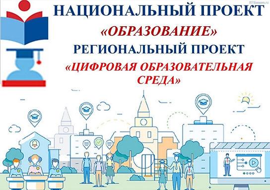 p151_nacproekt_cifrovaja_obrazovatelnaja_sreda.jpg