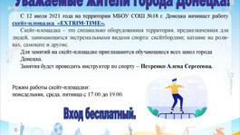 Скейт-площадка  «EXTRIM-TIME»