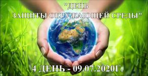 День 4 День защиты окружающей среды