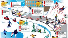 Зимняя безопасная дорога