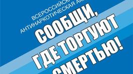 Общероссийская антинаркотическая акция «Сообщи, где торгуют смертью»