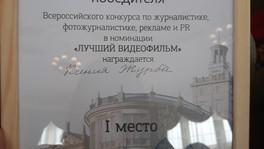 Всероссийский конкурс по журналистике