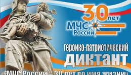 Героико-патриотический диктант «МЧС России - 30 лет во имя жизни»