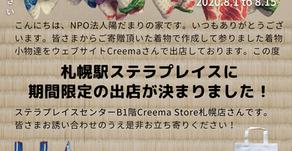 陽だまりだより Vol.31 イベント開幕