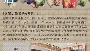 Creema Store 札幌店さんに出店!<12月26日~1月15日>