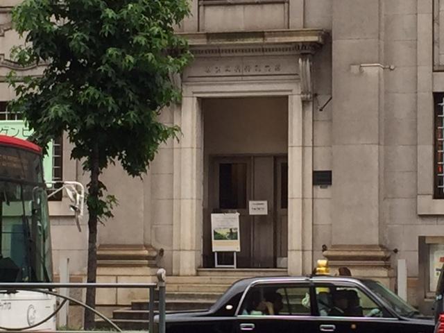 Former Bank of Japan