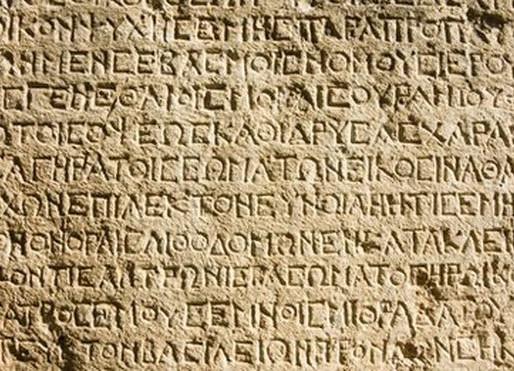 Πόσοι από τους ελληνικούς θρύλους είναι αληθινοί;