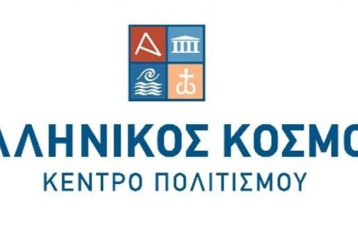 «Χειμώνας Πολιτισμού» στον Ελληνικό Κόσμο